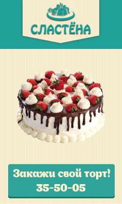 Закажи торт от