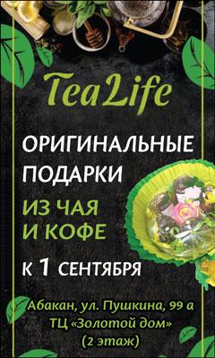 Кладовая чая!