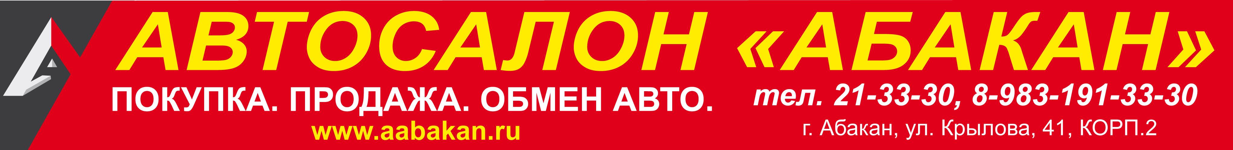 Автосалон Абакан