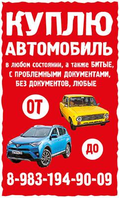 Куплю авто!