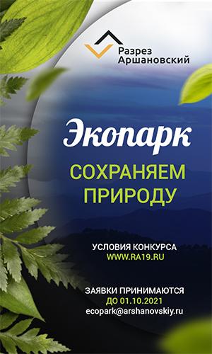 2021 Аршановский!