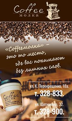 kofemolka